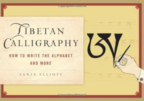 Sanje Elliot: Tibetan Calligraphy: How to Write the Alphabet ? …